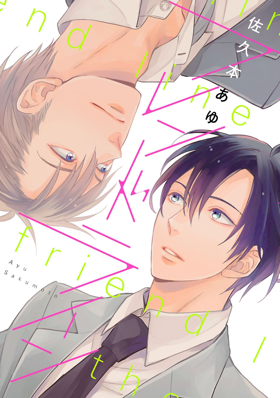 Friend Line - Ayu Sakamoto