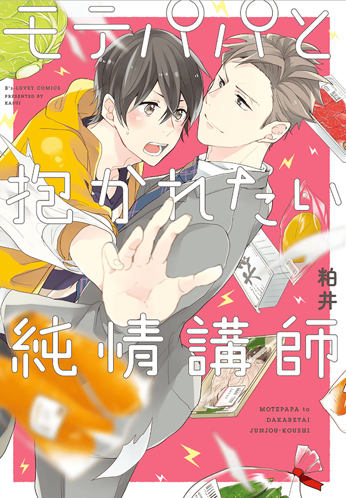 SH Chapter 55